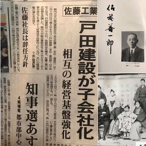 佐藤敏宏の2018年10月の日記